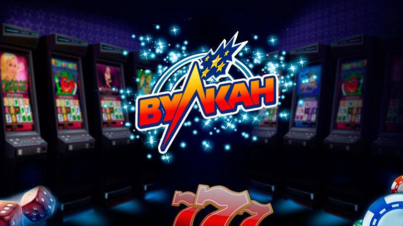 как выиграть джекпот в онлайн казино Вулкан