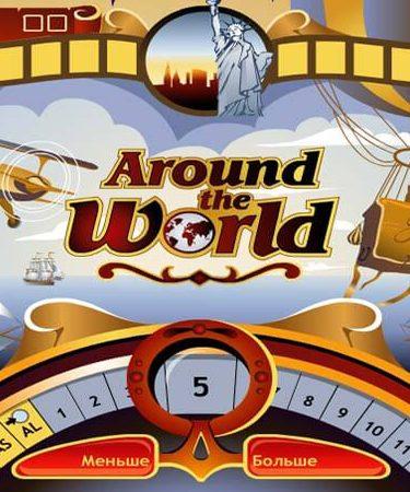 игровой автомат Вокруг Света